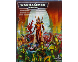 WARHAMMER-40K--ELDAR-BATTLEFORCE-06